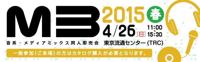 M3-2015春 サークル参加します