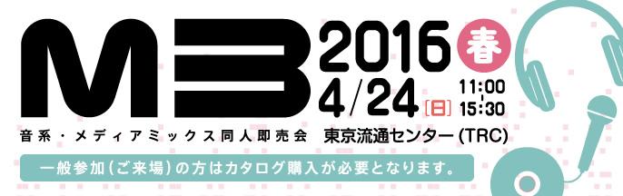 M3-2016春 同人音楽イベントへサークル参加