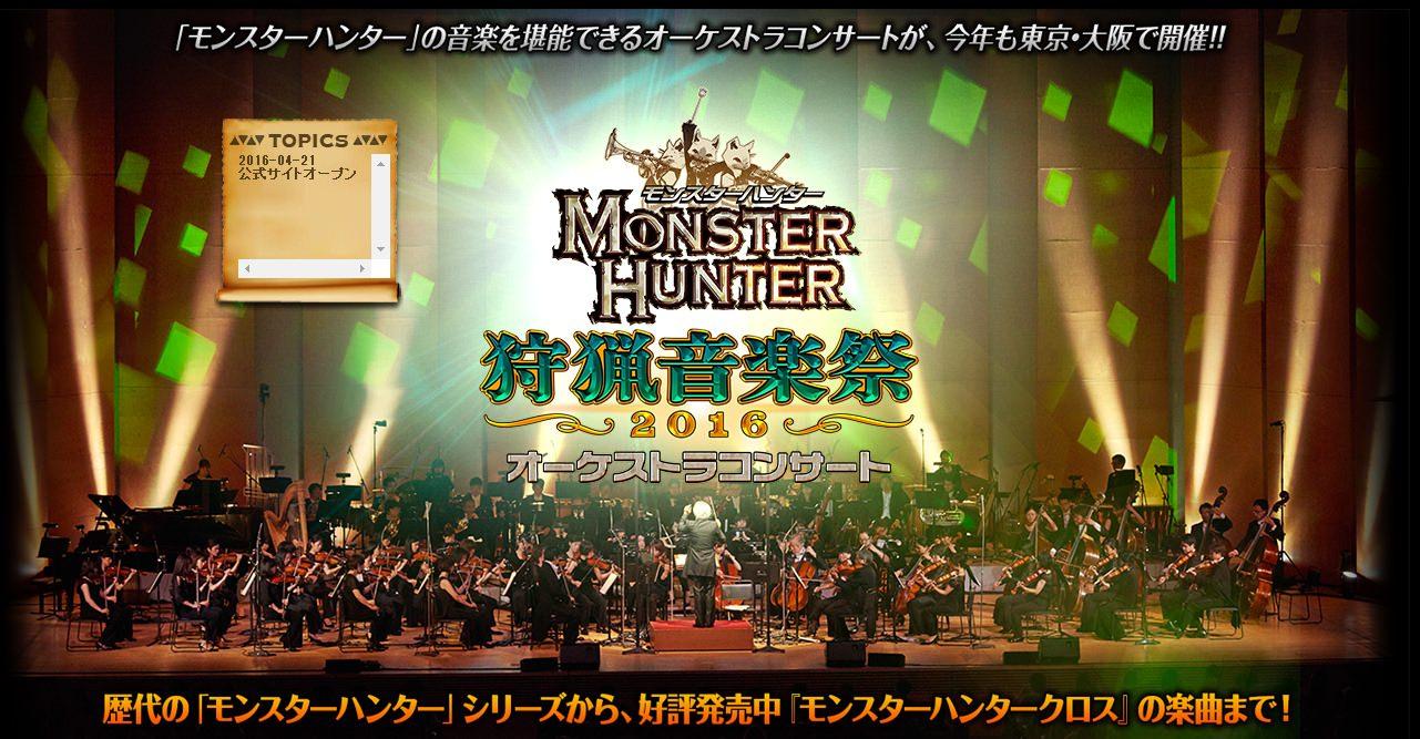 『モンスターハンター オーケストラコンサート 狩猟音楽祭2016』の感想